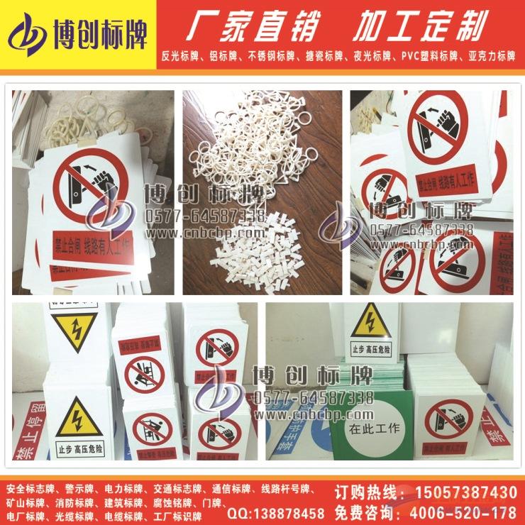 【博创】挂钩标牌 PVC标牌 国标八种电力警示牌 安全标志牌
