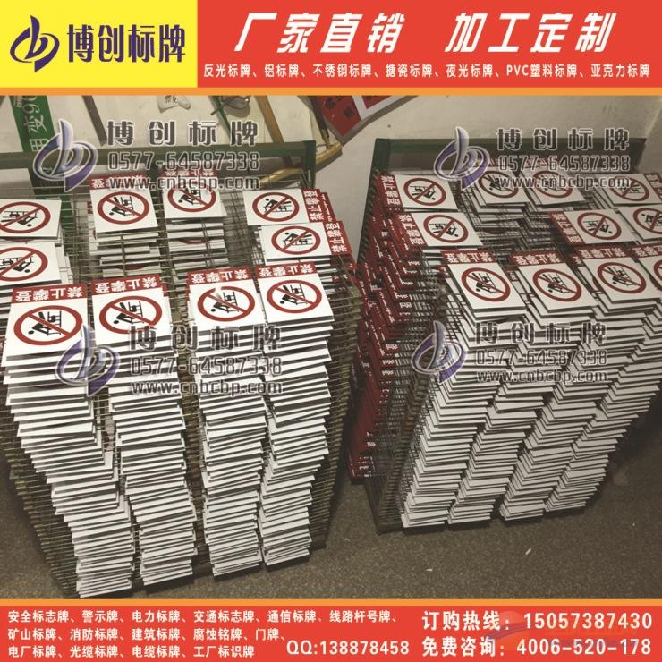 铝板烤漆标牌|铁板烤漆标识牌|安全警示牌|丝网印刷厂家