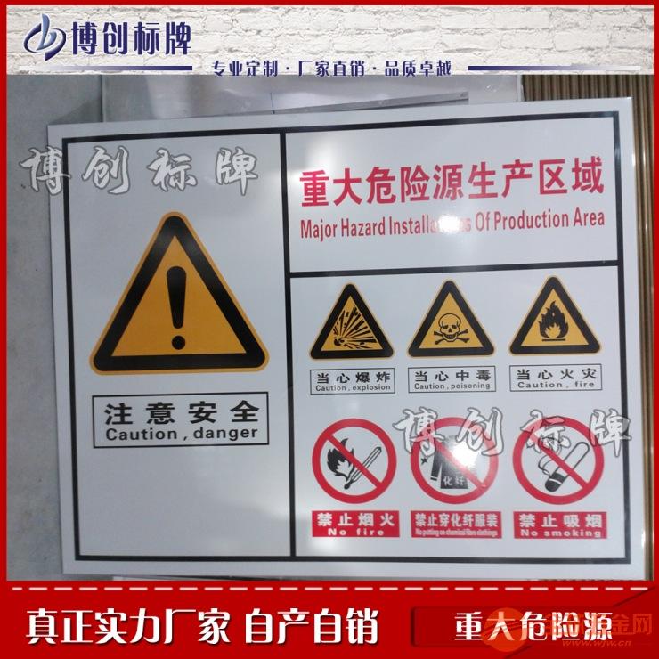 职业病危害告知牌,职业病危害周知牌,危化品标志,危险源警示牌