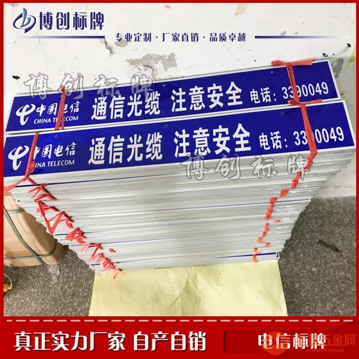 专业生产制作通信光缆保护标识牌