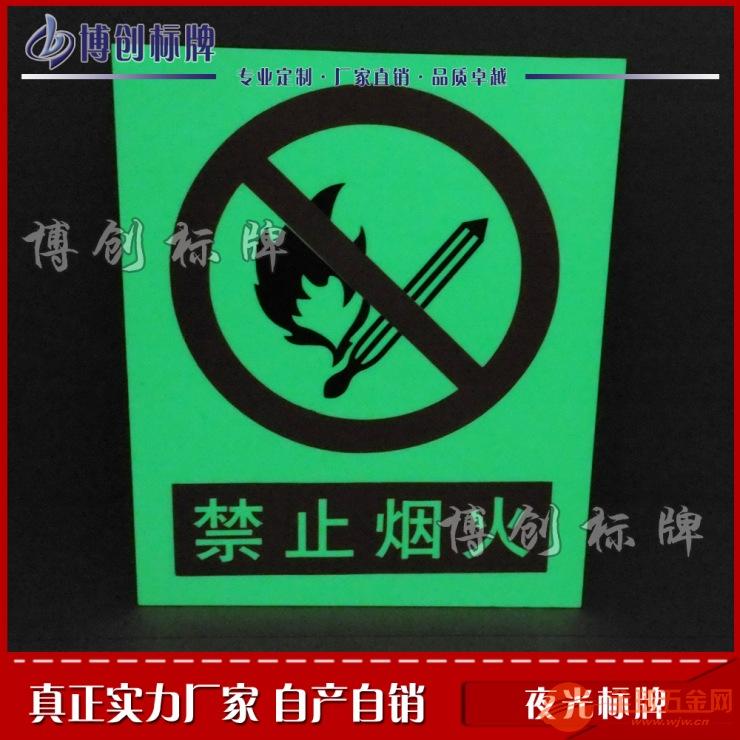 专业生产夜光标识牌 夜光指示牌 夜光门牌