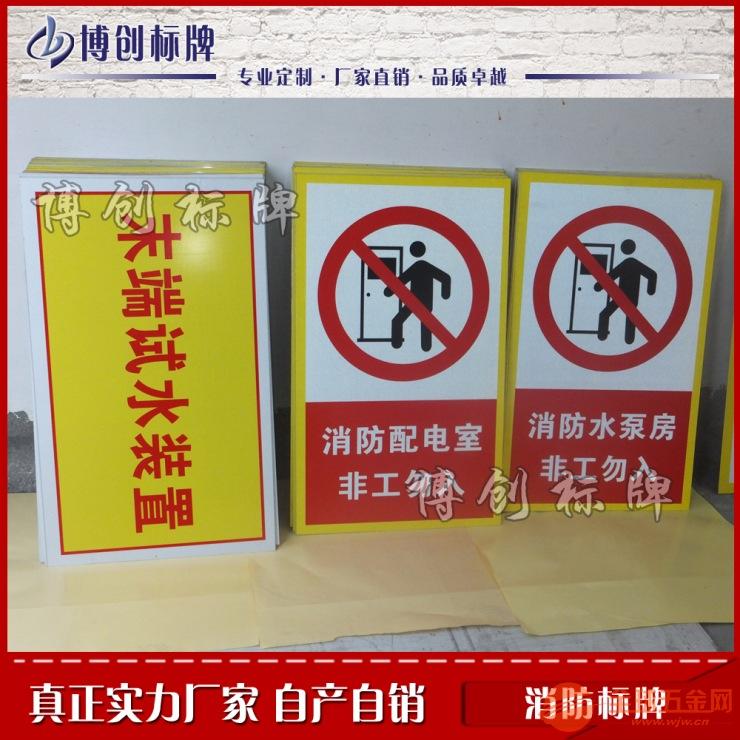 消防安全标志牌,消防提示标志牌,消防标识牌