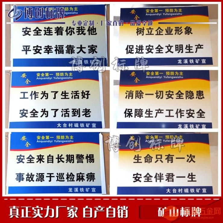 矿山安全警示标识标语牌