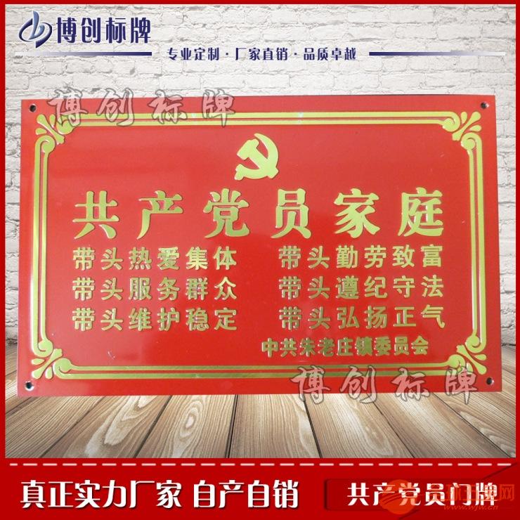 定做铝质冲压标牌镐光标牌共产党员家庭红底金色字金属标
