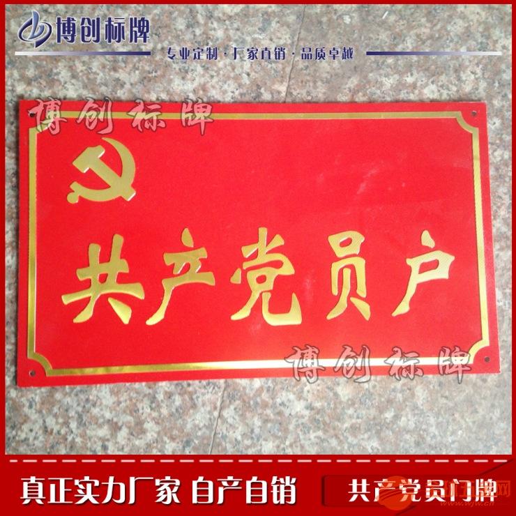 厂家定做标牌共产党员户共产党员家庭铝质冲压标牌镐光凹