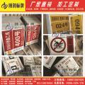 搪瓷杆号牌,输电线路标识牌,搪瓷警示牌,电网标准生产