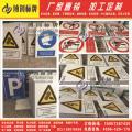 标牌厂家定做蒙文安全标识牌,反光标牌制作,反光警示牌