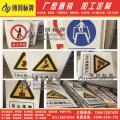 3M EGP反光标牌|电厂反光警示牌|铝质反光安全标志牌