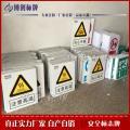 安全标志牌材质安全标识牌规格安全警示牌厂家直供