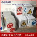 南方电网电力标牌生产厂家线路标志牌定做标示牌制作