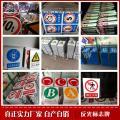 反光标志牌,反光警告标志牌,反光电力标牌,反光通信