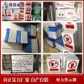 电力标牌,电力警示牌,电力安全标志牌