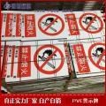 铝质反光标志牌,反光警示牌,PVC塑料警牌