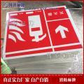 消防警示标志,消防标识标志牌,消防提示标识标志牌