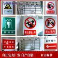 矿山安全警示牌,矿井制度标识牌,矿井安全宣传标语标识牌
