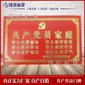 定做铝质冲压标牌镐光标牌共产党员家庭红底金色字金属标牌