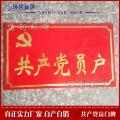 厂家定做标牌共产党员户共产党员家庭铝质冲压标牌镐光凹凸工艺