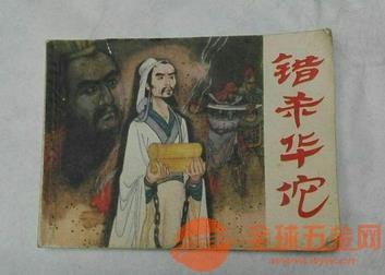 上海文革线装书回收