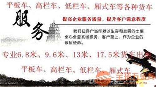 深圳福永到宁夏银川13高栏车17米5平板车回头车调派出租