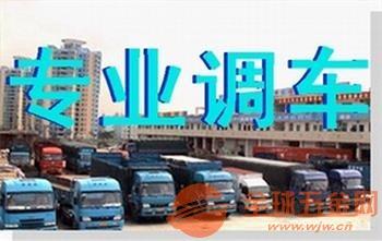 福建厦门同安区到河南13米高栏车17米5平板车@省省回头车出租