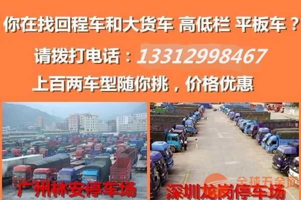 河源东源到安徽马鞍山13高栏车17米5平板车回头车调派出租