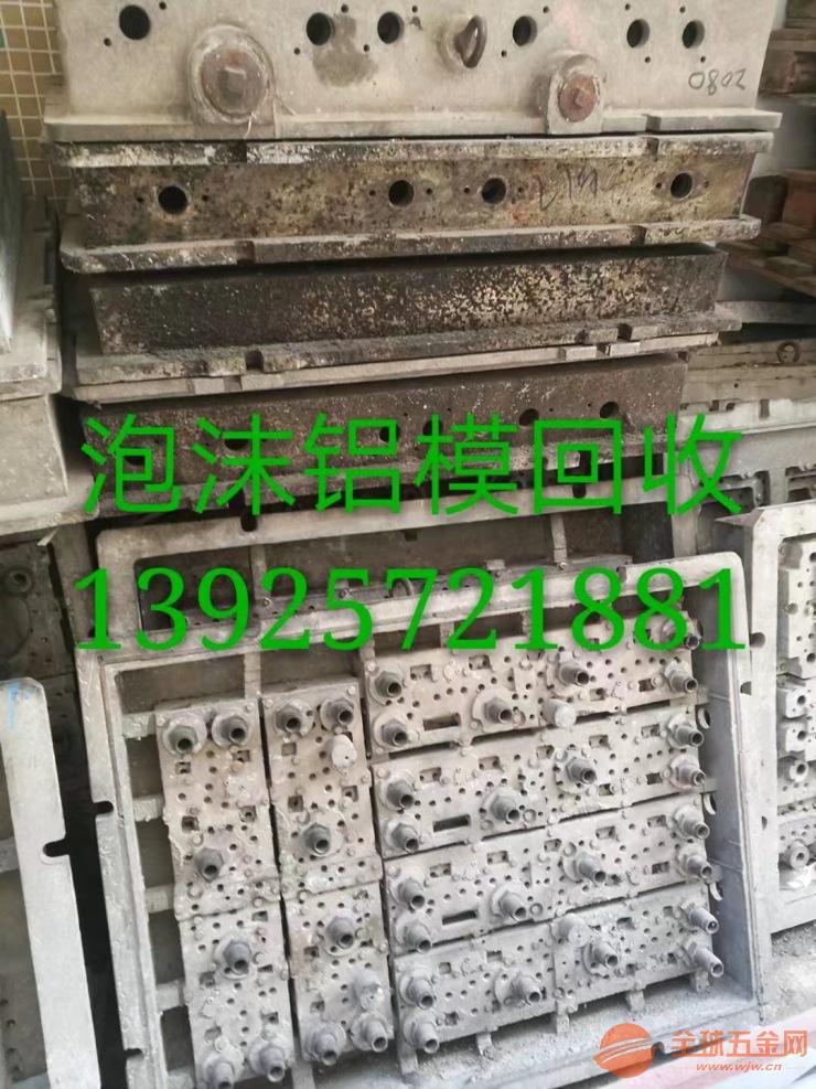 锌合金模回收