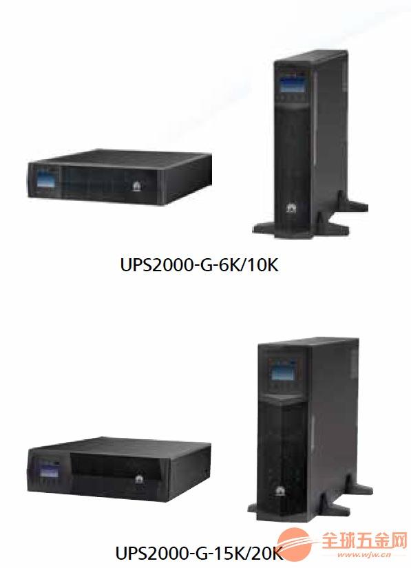 广西UPS不间断电源厂家直销