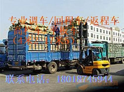 深圳宝安到南昌13米9米6高栏车|17米5平板车出租公司)
