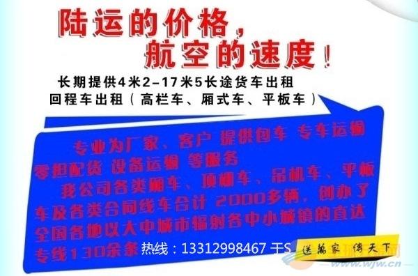 深圳坂田到江苏宜兴物流专线运输公司