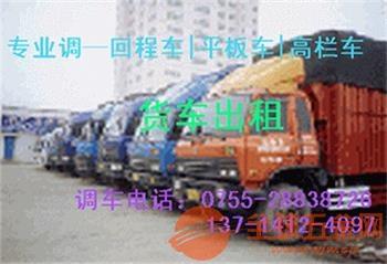 江西吉安到扬中13米高栏车17米5平板车@省省回头车