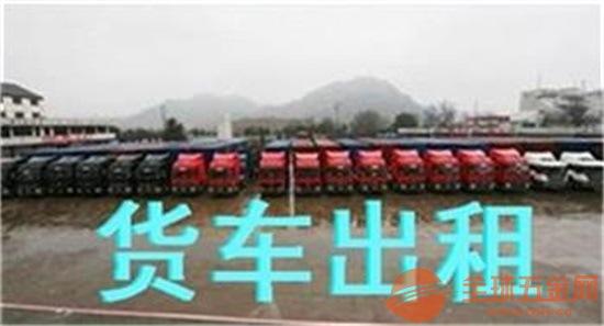 福建泉州晋江到扬中13米高栏车17米5平板车@省省回