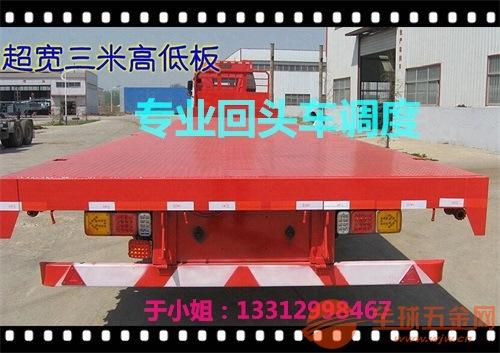 江西吉安到启东13米高栏车17米5平板车@省省回头车