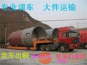 福建厦门同安区到汝州13米高栏车17米5平板车@省省