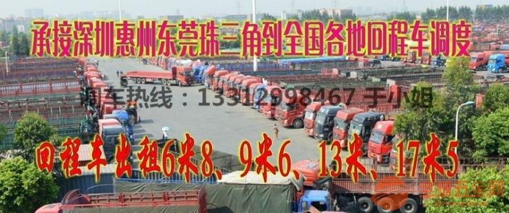 江西吉安到周口13米高栏车17米5平板车@省省回头车