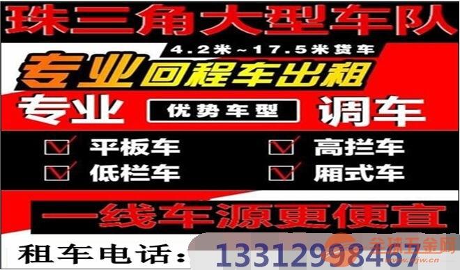 福建泉州晋江到日照13米高栏车17米5平板车@省省回