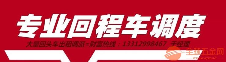 江西鹰潭到许昌13米高栏车17米5平板车@省省回头车