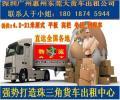深圳龙岗到柳州17米5平板车|回头车|大挂车出租调派公司)