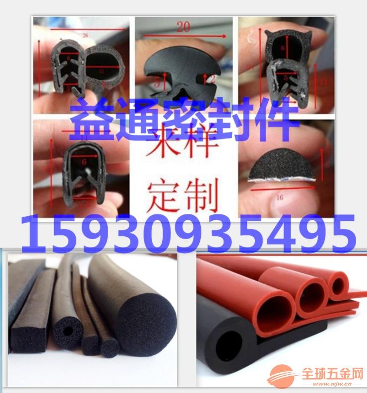 三元乙丙橡胶密封条厂家/图片/直销/供应
