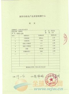 路障机机电检测报告2