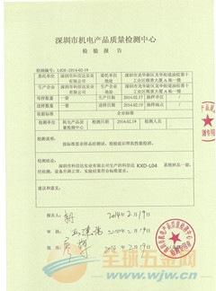 路障机机电检测报告3
