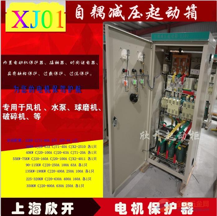 二、产品结构 自藕减压启动柜为箱式防护结构,有自耦变压器、交流接触器、智能数显电机保护器(时间继电器、时间继电器)等元件组成,对于75千瓦及以下的产品,系采用自动控制方式,80千瓦及以上的产品,具有手动自动两种控制方式,由转换开关进行切换,智能数显电机保护器在0~240秒内可以自动调节控制起动时间,自耦变压器备有额定电压60%(65%)及80%二组抽头,出厂时接在60%(65%)抽头上,如果用户需要用较大的起动转矩,可接在80%抽头上,并有过载、断相及失压保护。 三、技术规格 1、起动箱电动机保护器和热