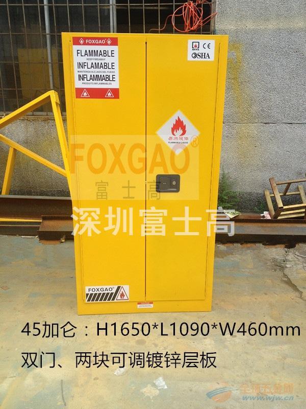 深圳45加仑防爆柜