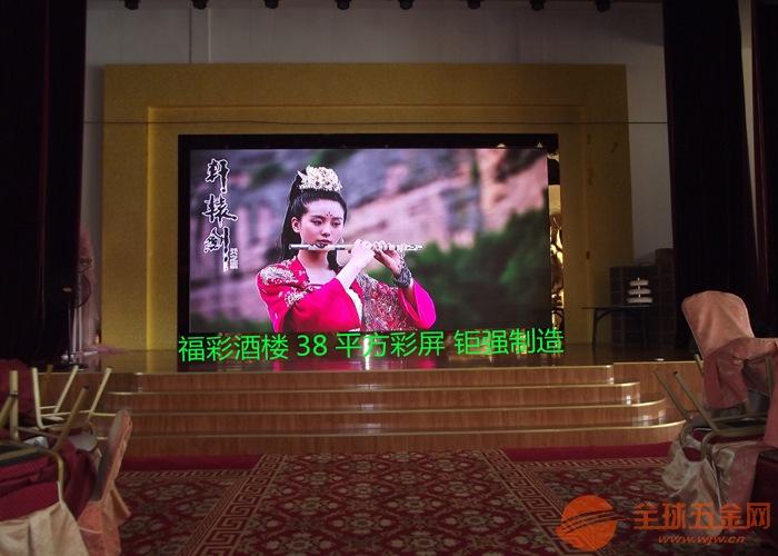顺德福彩酒楼P5室内全彩LED显示屏