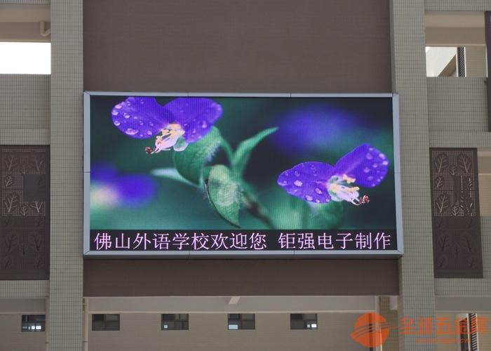 佛山市外国语学校P5户外全彩LED显示屏
