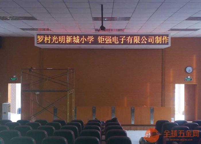 罗村光明新城小学单色LED显示屏