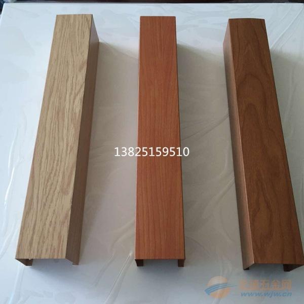 木纹系列 u型铝方通 颜色多样