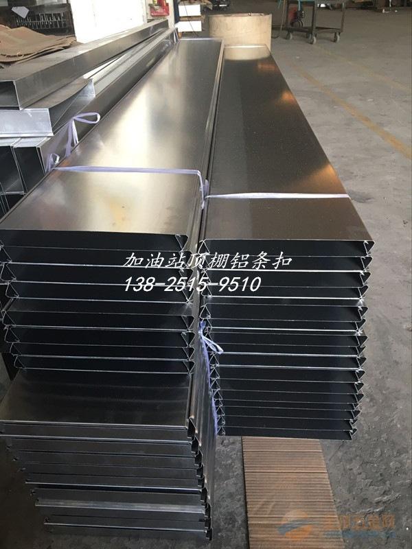地铁站铝条扣板天花