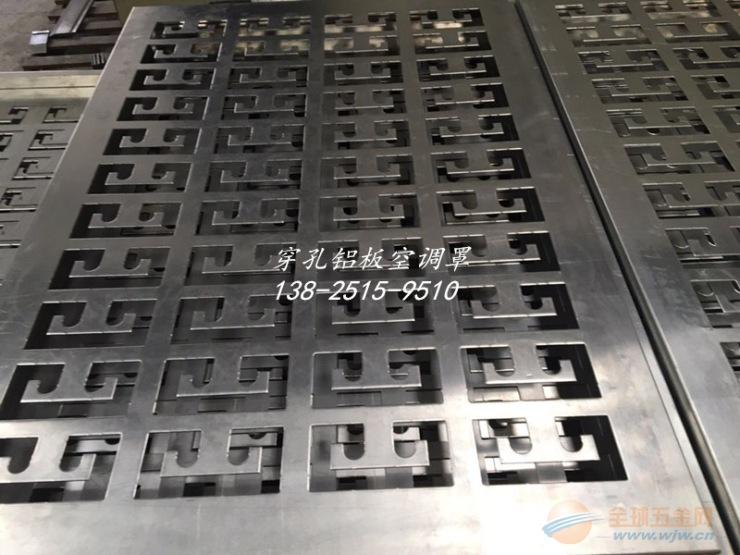 厂家定制款式 雕刻镂空铝板空调罩