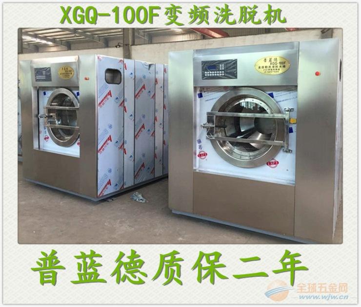 直销大型工业洗衣机 洗脱一体机 宾馆床单水洗厂全套设