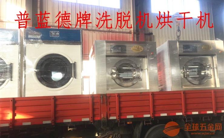 普蓝德促销50公斤全自动洗脱机 烘干机 重庆医院专用